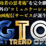 GTO特典付き!無料(30日間お試し)バナナデスクの㊙マインドセットとは?